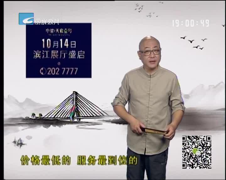 【丽水万事通】2018.09.30