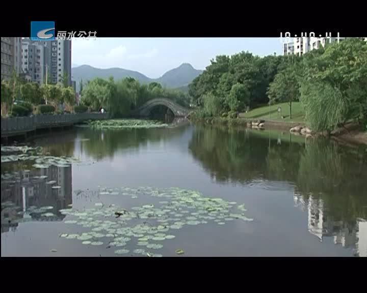 丽水市水生态文明城市建设试点通过技术评估