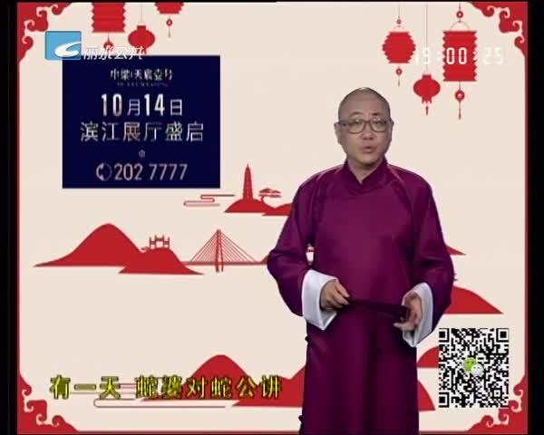 【丽水万事通】2018.10.1