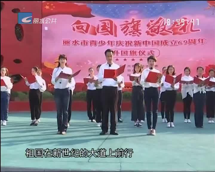 庆国庆:我市举办多种活动庆祝祖国69周年华诞