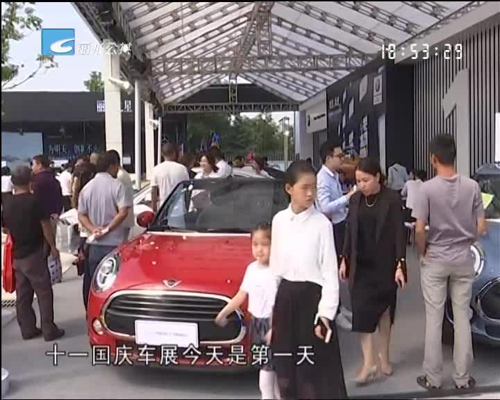 2018丽水金秋购物节大型汽车展今天开幕