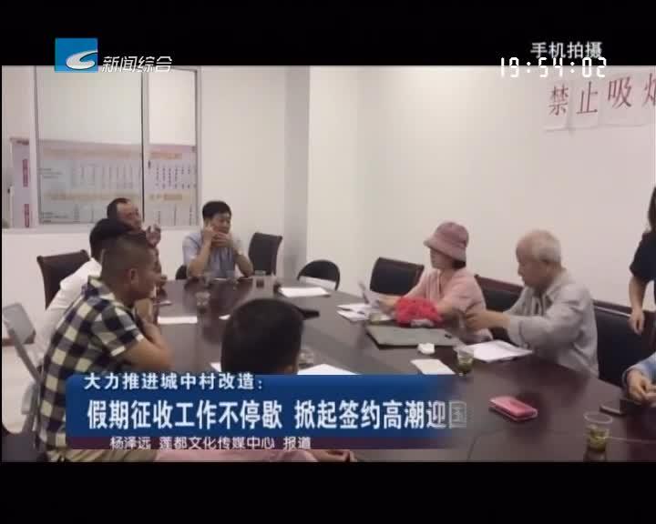 大力推进城中村改造:假期征收工作不停歇 掀起签约高潮迎国庆