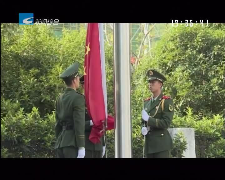 庆国庆:国旗飘扬庆祖国69周年华诞