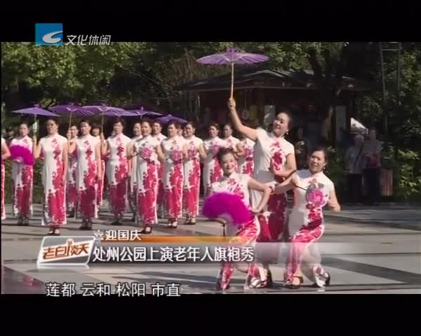 喜迎国庆:处州公园上演老年人旗袍秀