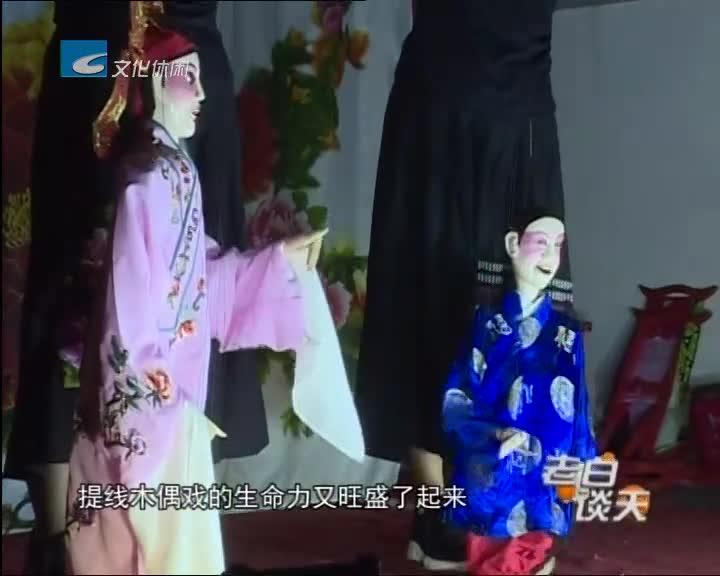喜迎国庆:非遗提线木偶戏很精彩