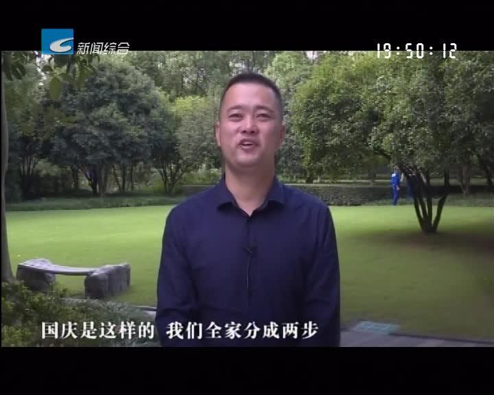 我的名字叫国庆:孙国庆:我的未来在丽水