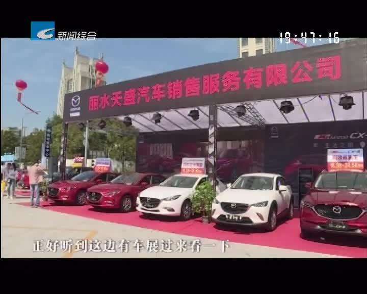 国庆长假:车市优惠多 新能源汽车抢眼吸金