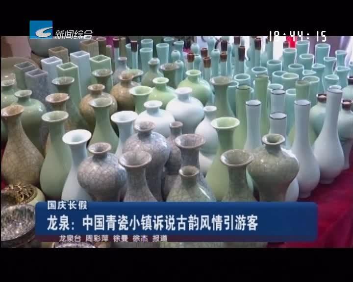 国庆长假 龙泉:中国青瓷小镇诉说古韵风情引游客