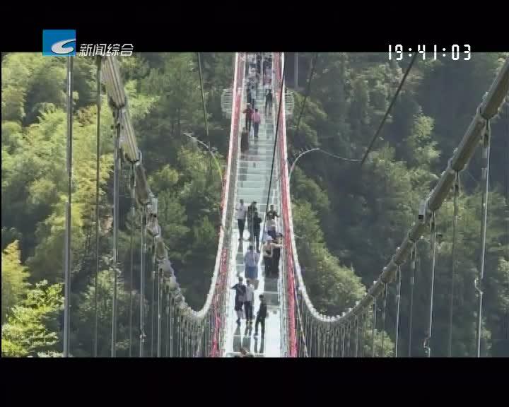 谁不说我家乡美:遂昌:云端漫步体验华东第一玻璃桥