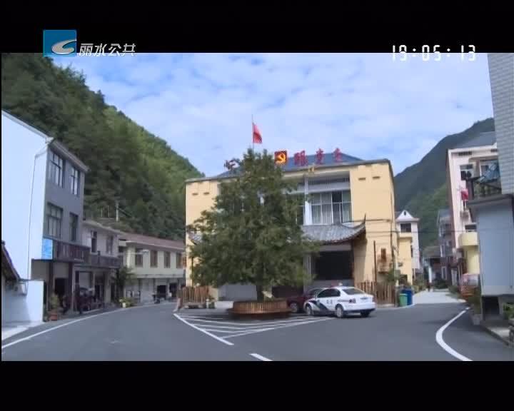 """【每周聚焦】遂昌垵口:打造别具特色的""""蜜月小镇"""""""