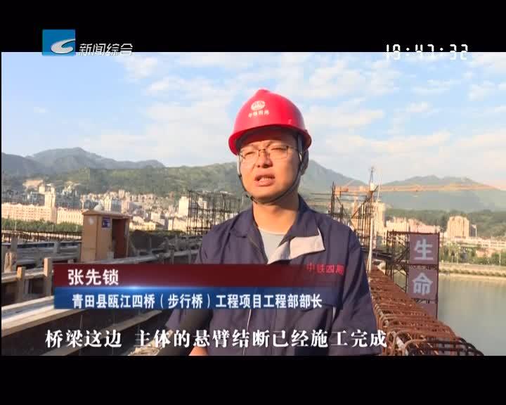 节日我在岗:青田瓯江四桥建设者:加班加点 早日将步行桥交给侨乡人民