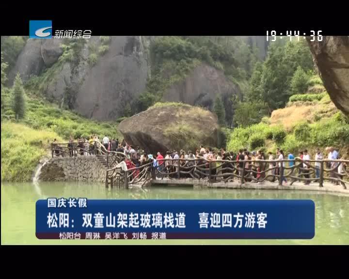 国庆长假 松阳:双童山架起玻璃栈道 喜迎四方游客