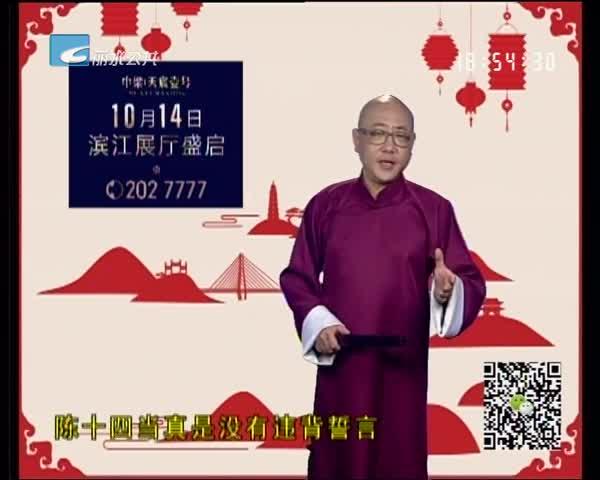 【丽水万事通】2018.10.4