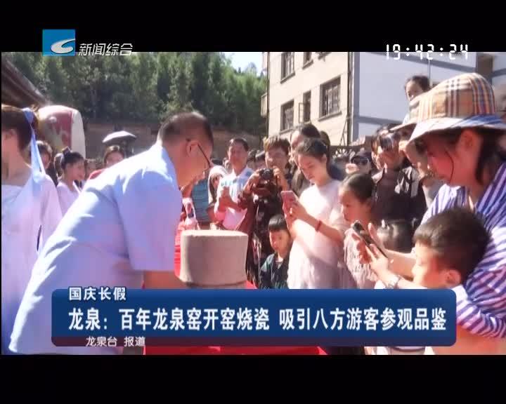 国庆长假:龙泉:百年龙泉窑开窑烧瓷 吸引八方游客参观品鉴