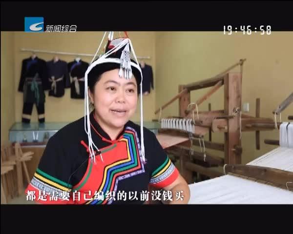 百姓故事:非遗传承人与畲族彩带的一世情缘