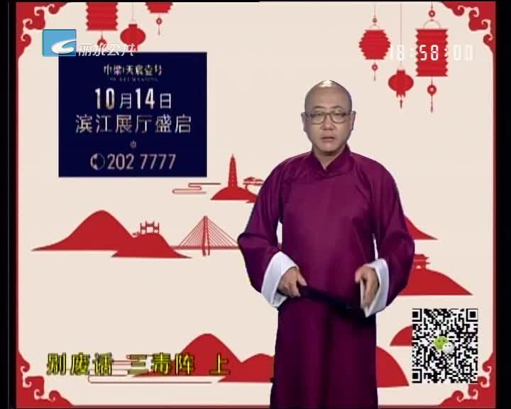 【丽水万事通】2018.10.5