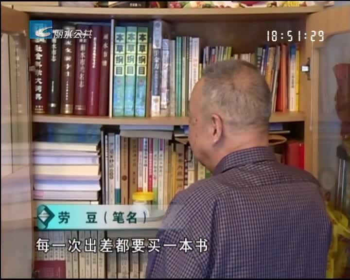 《老伴·老办》与书相伴 藏书千册愿享书友