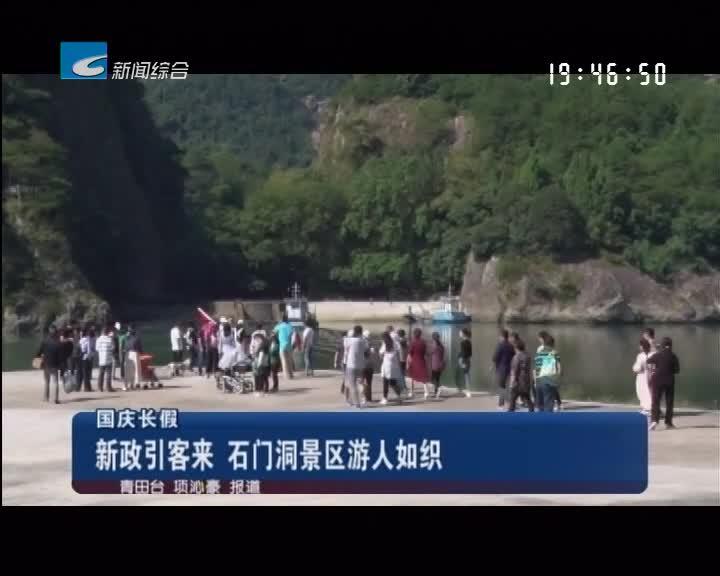 国庆长假:新政引客来 石门洞景区游人如织