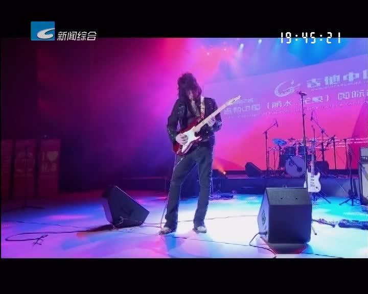 国庆长假:吉他中国文化艺术节在龙泉开幕