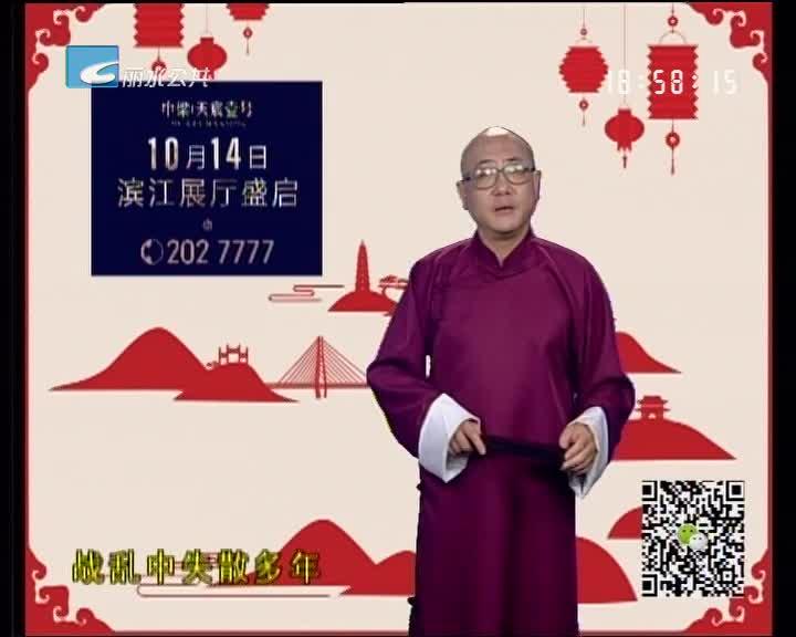 【丽水万事通】2018.10.6