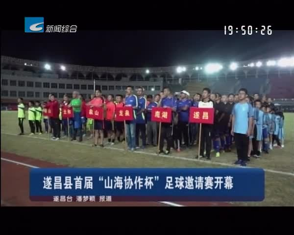 """遂昌县首届""""山海协作杯""""足球邀请赛开幕"""