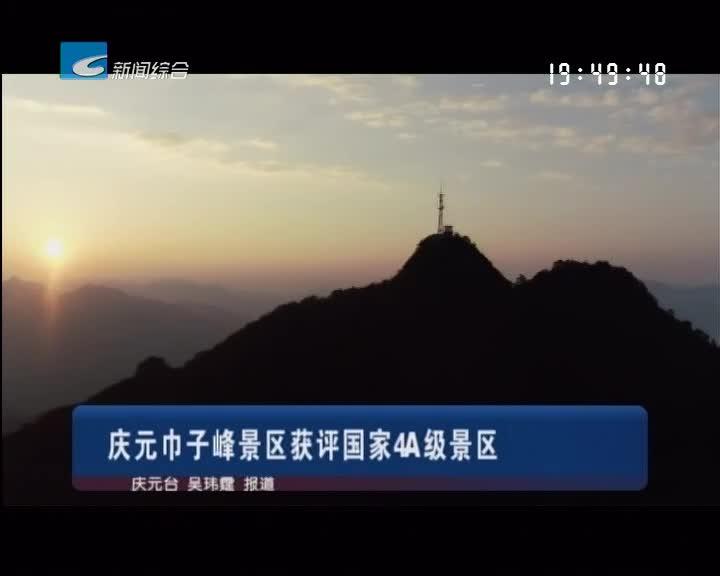 庆元巾子峰景区获评国家4A级景区