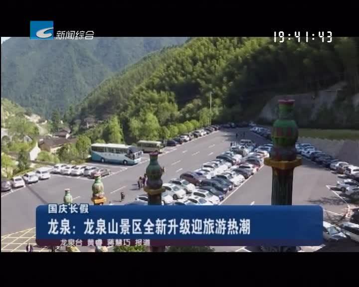 国庆长假:龙泉:龙泉山景区全新升级迎旅游热潮