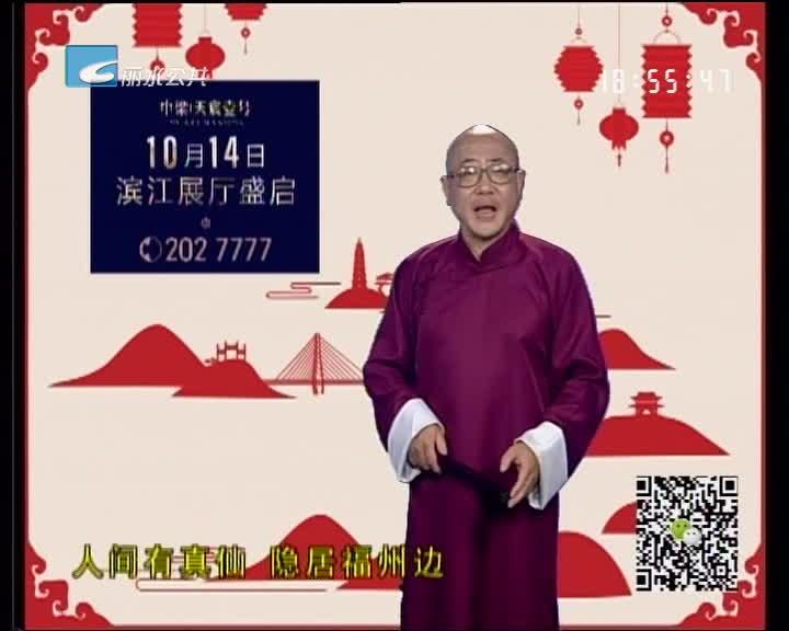 【丽水万事通】2018.10.7