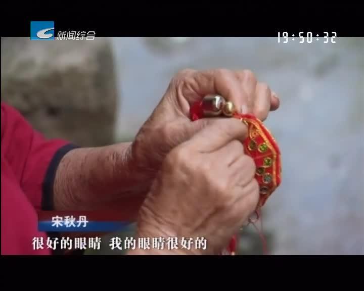 """百姓故事:84岁老奶奶 一针一线绣香包成""""网红"""""""