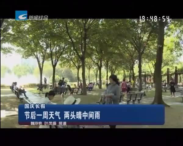 国庆长假:节后一周天气 两头晴中间雨