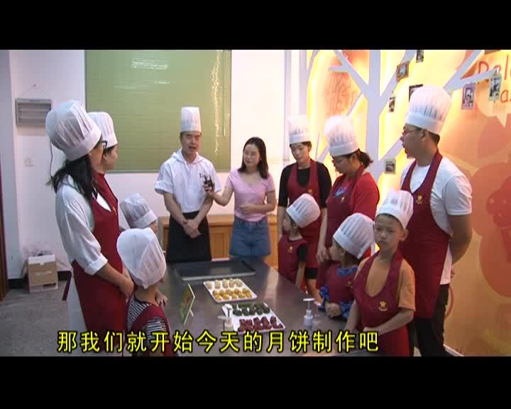 【欢乐天地】中秋做月饼
