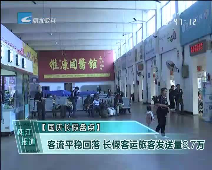 [国庆长假盘点]客流平稳回落 长假客运旅客发送量6.7万