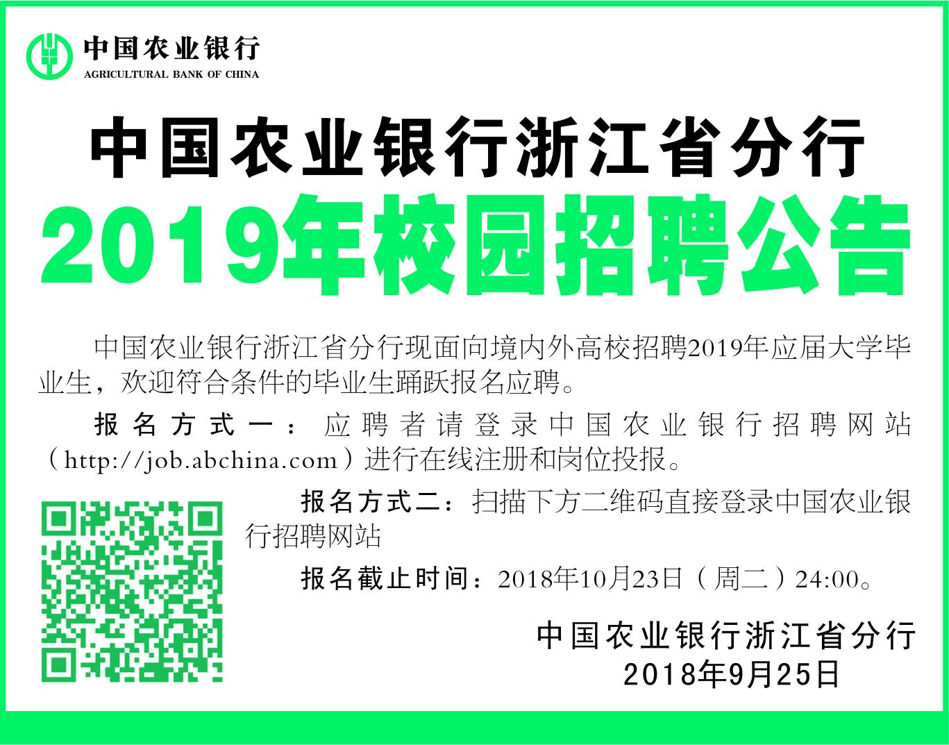 中国农业银行丽水分行2019年校园招聘公告
