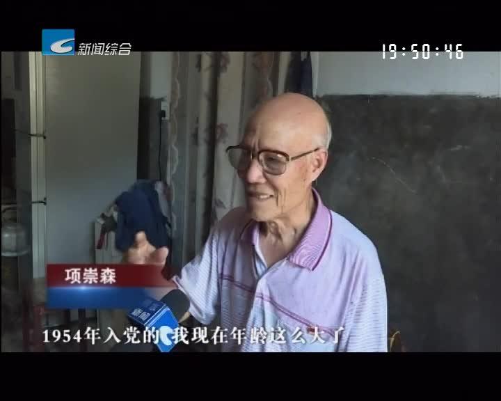 """耕读丽水 慈孝处州:九旬党员项崇森:省吃俭用为""""大家"""""""