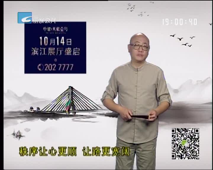 【丽水万事通】2018.10.11