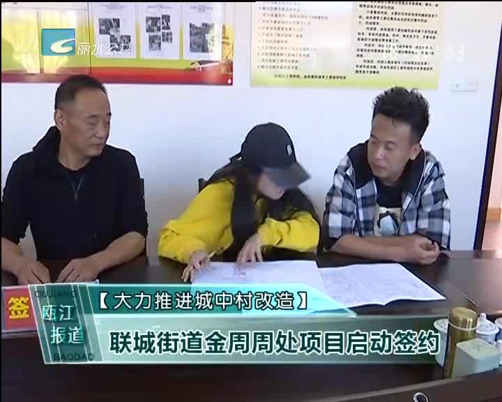 【大力推进城中村改造】联城街道金周周处项目启动签约