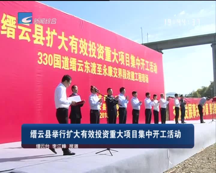 缙云县举行扩大有效投资重大项目集中开工活动