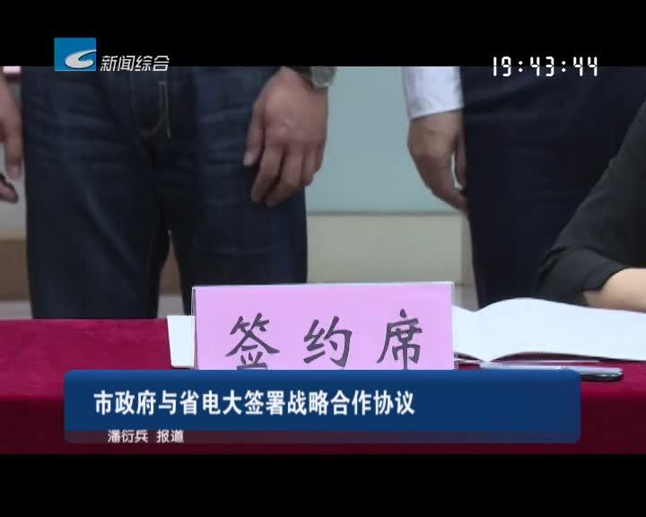 市政府与省电大签署战略合作协议