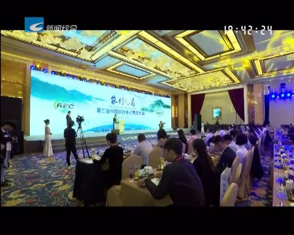 第三届中国农村电子商务大会今天开幕
