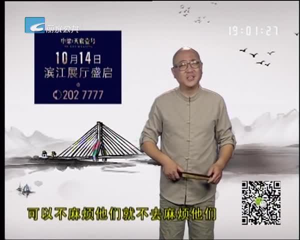 【丽水万事通】2018.10.12