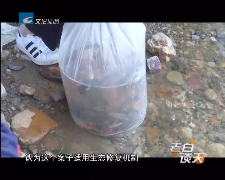 龙泉:非法猎捕石蛙涉罪 放养鱼苗赎罪