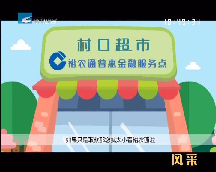 【风采】建行裕农通:银行的窗口  就在村口