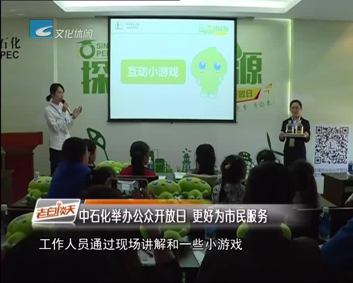中石化举办公众开放日 更好为市民服务