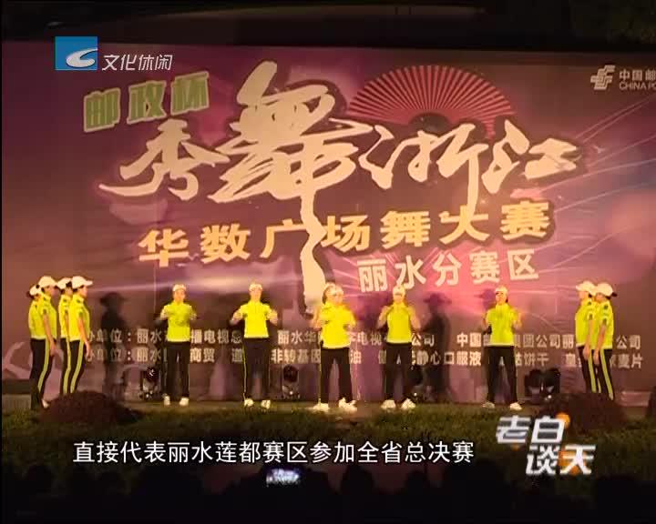 """""""邮政杯""""华数广场舞大赛昨晚举行"""