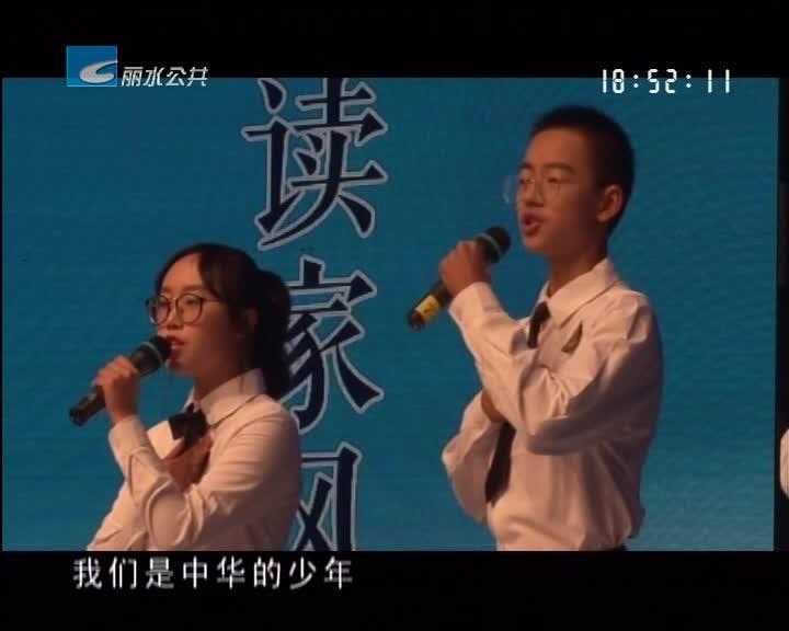 丽水市青少年中华经典诗文诵读大赛举行