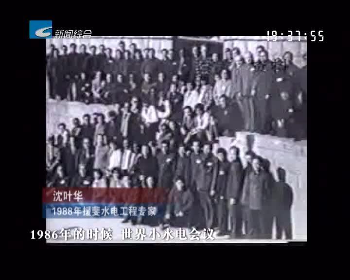 """回首1988 30年前""""丽水技术""""成就全省首个援外水电工程"""