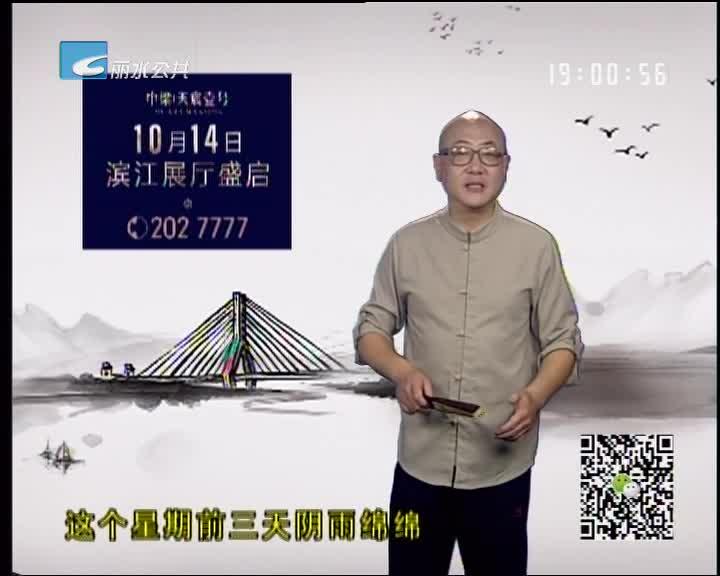 【丽水万事通】2018.10.15
