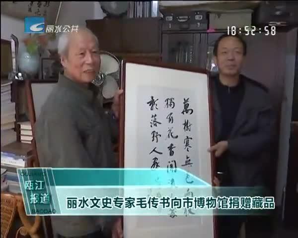丽水文史专家毛传书向市博物馆捐赠藏品