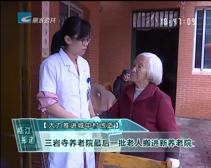 [大力推进城中村改造]三岩寺养老院最后一批老人搬进新养老院