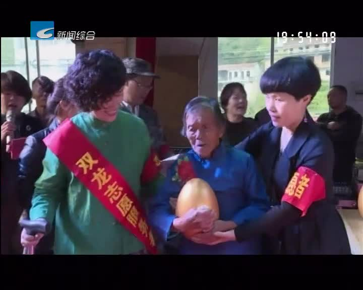 我们的节日·重阳:缙云双龙村:年轻人众筹经费 让老人欢度重阳